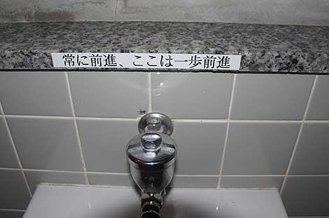筑波山トイレ
