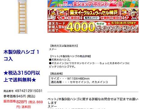 ハシゴ 円